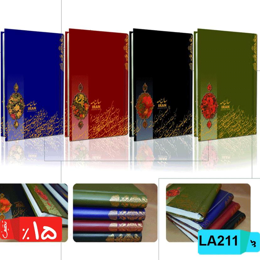 فروش سررسید وزیری ، 1400 |تکسیز| SP667