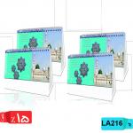 تقویم عربی ,پایه دار,اماکن,مذهبی,LA216