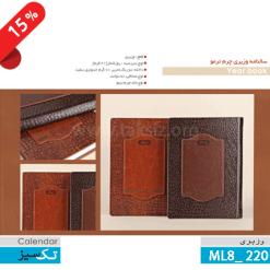 اهدای سررسید سالنامه, وزیری, روز شمار,ML8_220