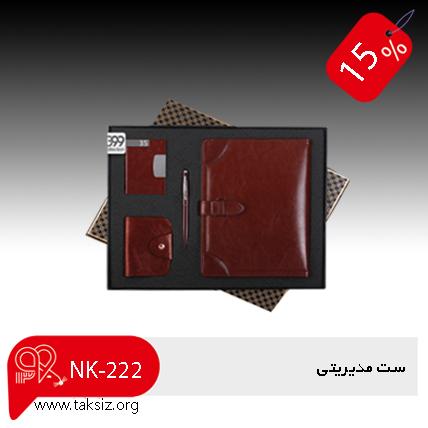 تقویم تبلیغاتی 1400 ست مدیریتی 4 تیکه   NK-222