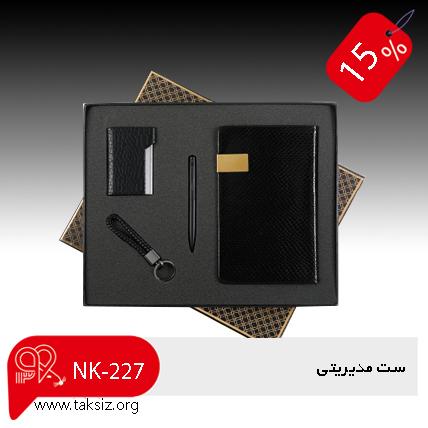 ست مدیریتی جدید , ست مدیریتی, ۴ تیکه 1400 | NK-227