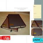 نمونه سررسید تبلیغاتی سالنامه,وزیری, 3لت جلد تمام ترمو ,LA234