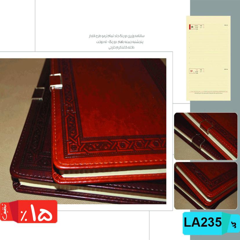 نمونه سررسید وزیری جلد پارچه ای , 1400 تکسیز NK-308