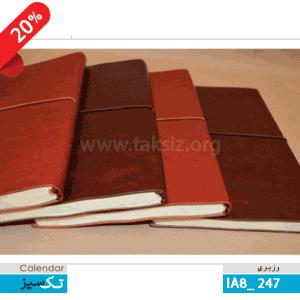تقویم حسابداری سالنامه,وزیری,جلد نرم کشدار,LA247