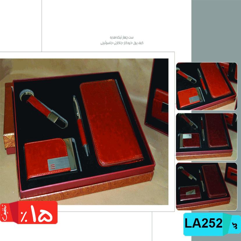 ست تبلیغاتی مدیریتی جدید,1400 تکسیز   SP-628