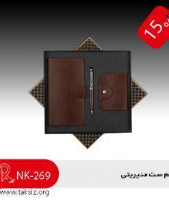 تقویم مدیران ست مدیریتی ، نیم ست 3 تیکه 99 | NK-269