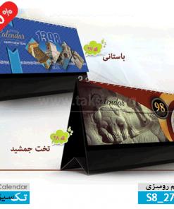 قیمت تبلیغاتی تقویم رومیزی تقویم,رومیزی,سایز مستطیل,S8_28
