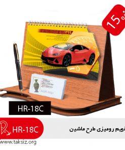 تقویم,رومیزی,طرح ماشین,پایه MDF با جاکارتی 99   HR-18C
