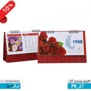 تقویم رومیزی لاکچری ,رومیزی طرح گل ,27 _p8