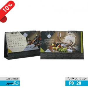 طرح های جدید تقویم رومیزی, تقویم رومیزی ,28 _p8