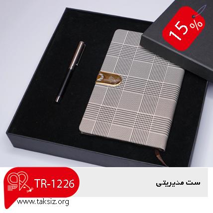 فروش جعبه ی سررسید سایز وزیری و اروپایی 1400   TR-1226