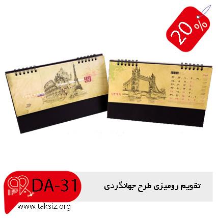 چاپ تبلیغاتی تقویم رومیزی تقویم,رومیزی|DA_31