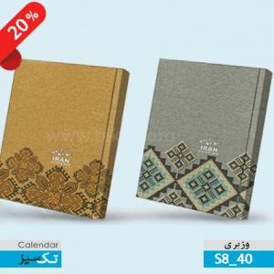 تقویم حافظ سررسید حافظ,وزیری, سلفون,S8_40