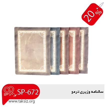 قیمت چاپ سررسید 1400 سالنامه, وزیری,جلدوزیری ترمو  SP-672