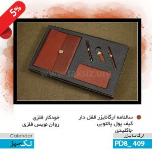تولید ست مدیریتی , ست مدیریتی , 5 تیکه,PD8_409