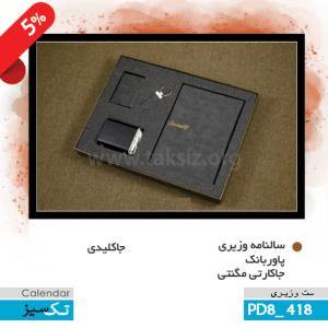 ست مدیریتی قیمت , ست مدیریتی, ۴ تیکه,PD8_418