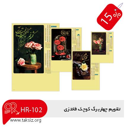 تقویم فانتزی تقویم دیواری,4برگ,کوچک فانتزی,گلاسه 1400   HR-102