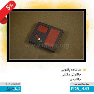 خرید ست مدیریتی چند تکه,نیم ست مدیریتى ,PD8_443