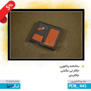 فروش ست مدیریتی ,ست 3 تکه ,PD8_445