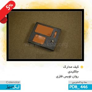 نشر تقویم ,ست مدیریتی 3 تیکه,PD8_446