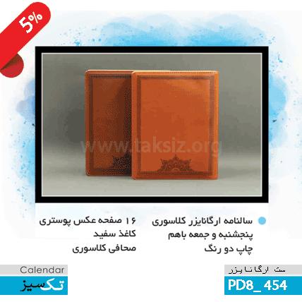خرید سررسید تهران سالنامه ,ارگانایزر,کلاسوری,PD8_454