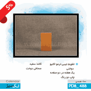 تقویم حصیری ایرانی تقویم جیبی ,شکلاتی ,PD8_488
