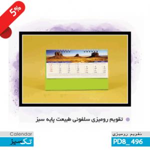 تقویم رومیزی ارزانترین , تقویم رومیزی,PD8_496