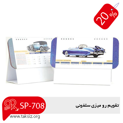تقویم خام /1400/SP-708