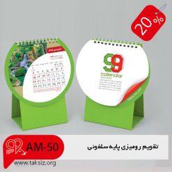 چاپ سفارشی تقویم رومیزی