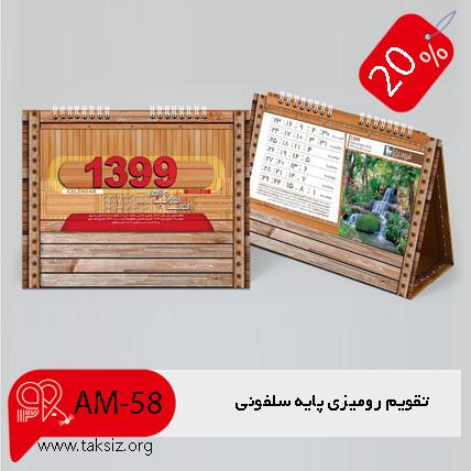 تقویم رومیزی عشق تقویم,رومیزی,طرح,چوبی,AM_58