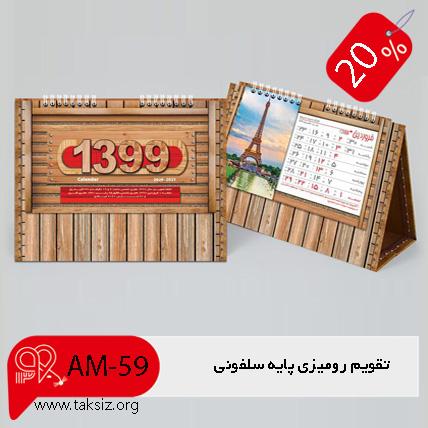 تقویم رومیزی عمده تقویم,رومیزی,طرح,چوبی,AM_59