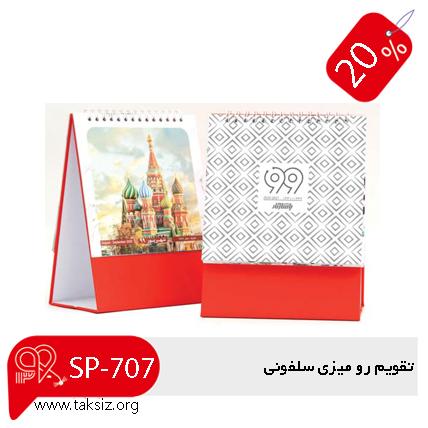 تقویم رومیزی متفاوت,1400|SP-707