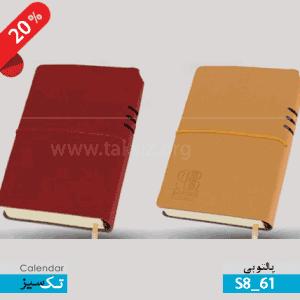 تقویم پالتویی سالنامه,پالتویی,جلد نرم ,ترمو,S8_61