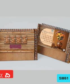 تقویم رومیزی عمده تقویم,رومیزی,طرح,چوبی,SM61