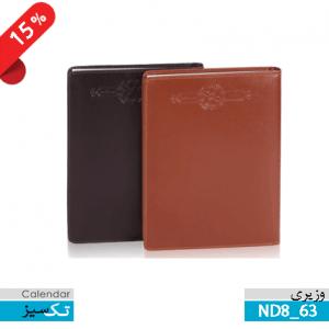 قیمت سررسید چرمی ، سررسید وزیری تک رنگ جلد چرم PU کد: ND8-63