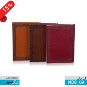 سررسیدقطع وزیری ،سررسید وزیری دو رنگ ترمو جلد سازی فرانسوی ND8-69