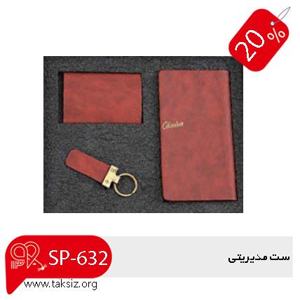 فروش ست مدیریتی ,ست 3 تکه ,SP-632
