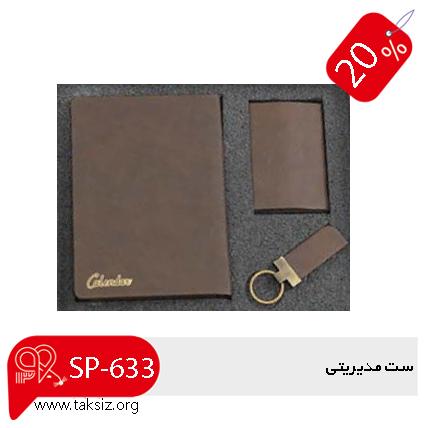 ست مدیریتی مردانه جعبه,1400|SP-633