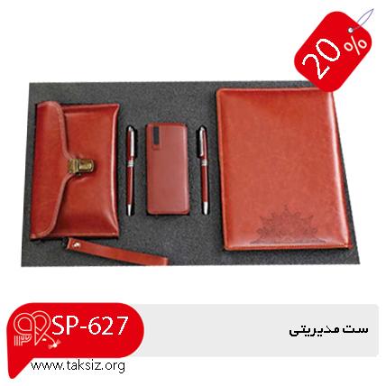 ست های تبلیغاتی مدیریتی ,مدیریتى, SP-627