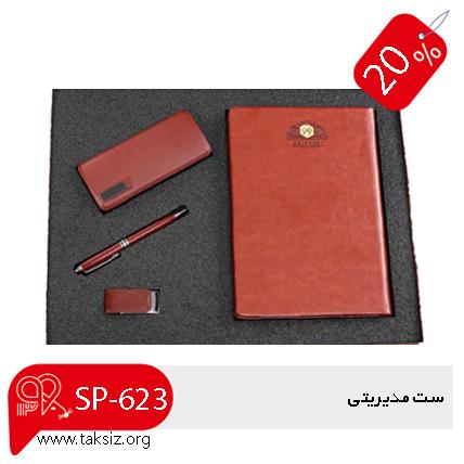 تولید کننده سررسید ست مدیریت , ست چهار تیکه,SP-623