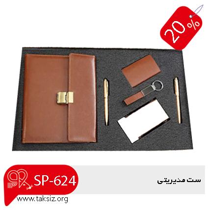ست مدیریتى اختصاصی,5 تکه ,SP-624
