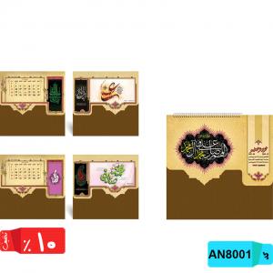 تقویم رومیزی مذهبی تقویم,رومیزی,مذهبی, AN8001 تقویم رومیزی
