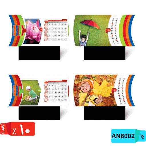 قیمت طراحی تقویم رومیزی تقویم,رومیزی,طبیعت,AN8002