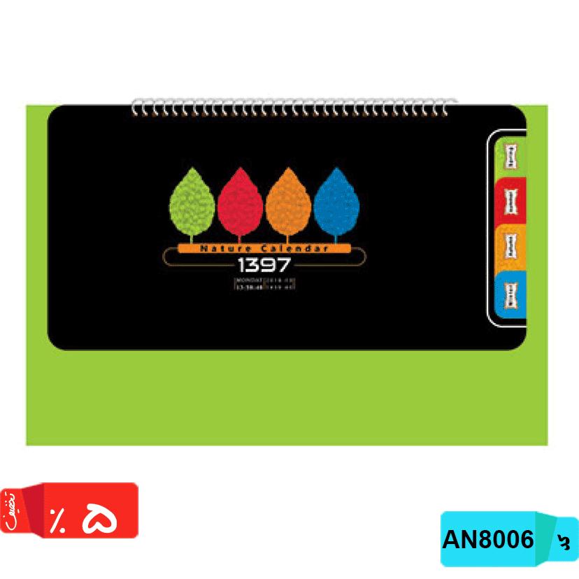 تقویم,رومیزی,طبیعت2,AN8006