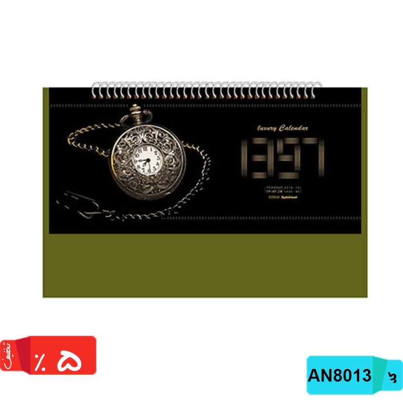 تقویم,رومیزی,هنر,AN8013