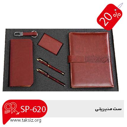 تقویم لایه باز 99 ست مدیریتی 6 تیکه,SP-620