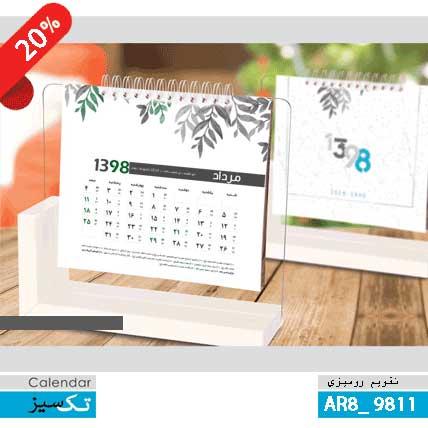 تقویم رومیزی روز شمار تقویم رومیزی ,پایهmdf  ,خشتی ، AR8_9811