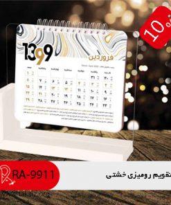 تقویم رومیزی روز شمار تقویم رومیزی ,پایهmdf  ,خشتی ، RA_9911