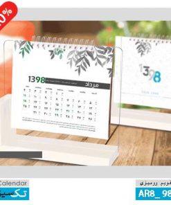 تقویم رومیزی چوبی, ، هفتگی, AR8_9811