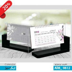 تقویم رومیزی تجاری ,رومیزی چوبی افقی،AR8_9812